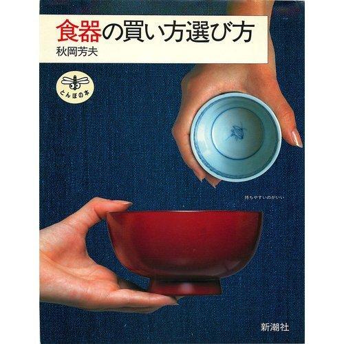食器の買い方選び方 (とんぼの本)の詳細を見る