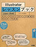 Illustratorレッスンブック―ステップ・バイ・ステップ形式でマスターできる Illustrator CS4/CS3/CS2/CS/10/9/8対応