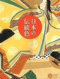 日本の伝統色 (コロナ・ブックス)