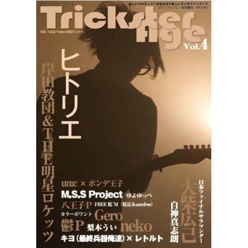 Trickster Age vol.4 (ロマンアルバム)