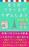 そうだフランスでマダムしよう Vol.2