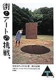 街とアートの挑戦。 多摩川アートライン第一期の記録
