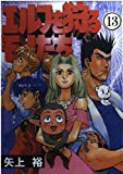 エルフを狩るモノたち 13 (電撃コミックス)
