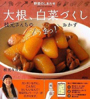 野菜のしあわせ 大根、白菜づくし 枝元さんちのうまっ!おかずの詳細を見る
