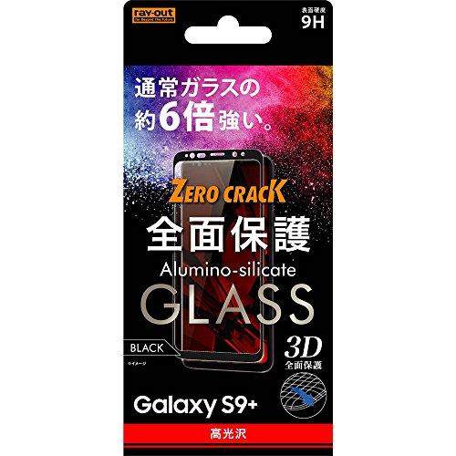 レイ・アウト Samsung Galaxy S9+ ガラスフィルム 3D 9H 0.33mm 全面保護 光沢 RT-GS9PRFG/CB