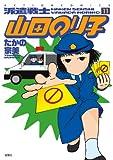 派遣戦士山田のり子(11) (アクションコミックス)