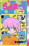 らんま1/2 (16) (少年サンデーコミックス)