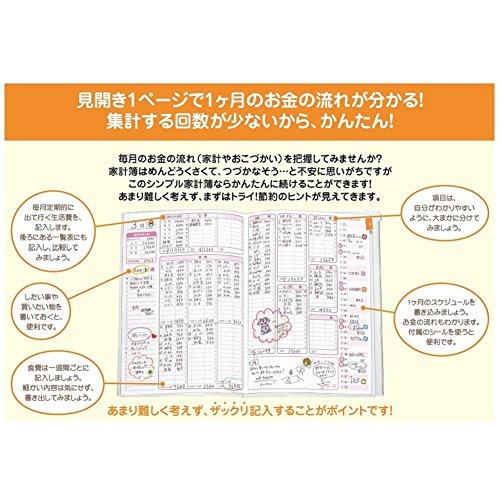 学研ステイフル シンプル家計簿 カナヘイ B5 お花 D08570