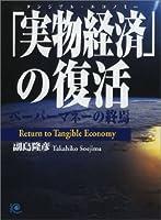 「実物経済」の復活 ―ペーパーマネーの終焉