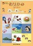 おりがみ傑作選 (4) (Noa books)