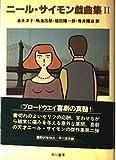 ニール・サイモン戯曲集 (2)