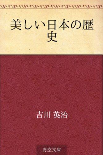 美しい日本の歴史の詳細を見る