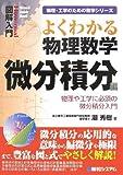 図解入門よくわかる物理数学微分積分編 (How‐nual Visual Guide Book)