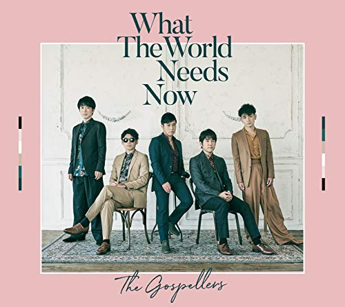 What The World Needs Now(初回生産限定盤)(DVD付)