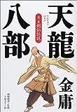 天龍八部〈第1巻〉剣仙伝説
