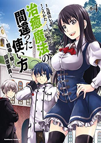 治癒魔法の間違った使い方 ~戦場を駆ける回復要員~(4) (角川コミックス・エース)