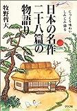 日本の名作二十八篇の物語り―じっくり味わいしみじみ語る