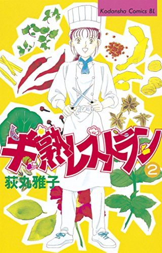 半熟レストラン(2) (BE・LOVEコミックス)