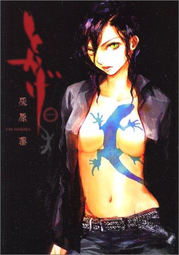 とかげ 1 (IDコミックス ZERO-SUMコミックス)の詳細を見る