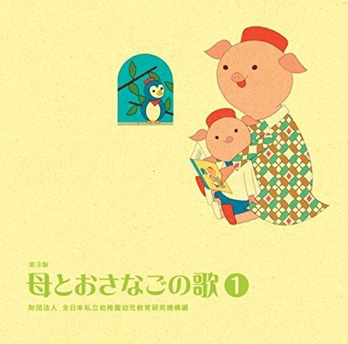 母とおさなごの歌<1> 財団法人 全日本私立幼稚園幼児教育研...