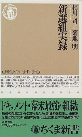 新選組実録 (ちくま新書)