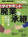 週刊ダイヤモンド 2018年 1/27 号 [雑誌] (廃業 or 承継 大量引退時代の最終決断)
