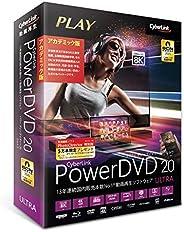 サイバーリンク PowerDVD 20 Ultra アカデミック版
