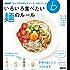いろいろ食べたい 麺のルール NHK「きょうの料理ビギナーズ」ABCブック