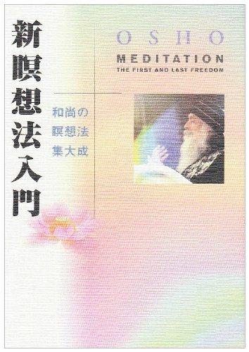 新瞑想法入門―和尚の瞑想法集大成の詳細を見る