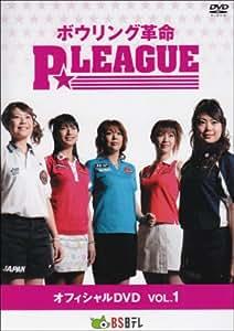 ボウリング革命 P☆LEAGUE オフィシャルDVD