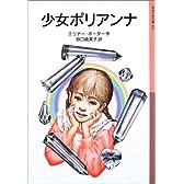 少女ポリアンナ (岩波少年文庫)