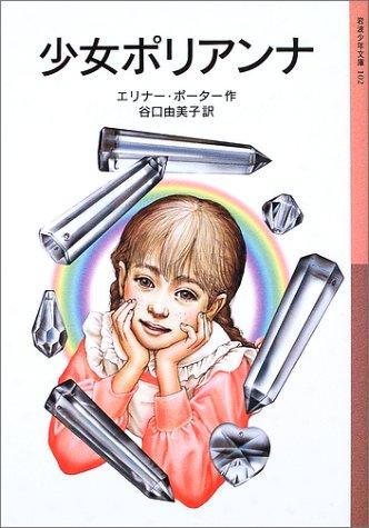 少女ポリアンナ (岩波少年文庫)の詳細を見る