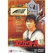プロジェクトA [DVD]
