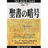 の ソンケムン 預言 聖書 ソンケムン 聖書