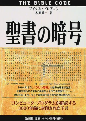 聖書の暗号―コンピュータ・プログラムが解読する3000年前に封印された予言の詳細を見る