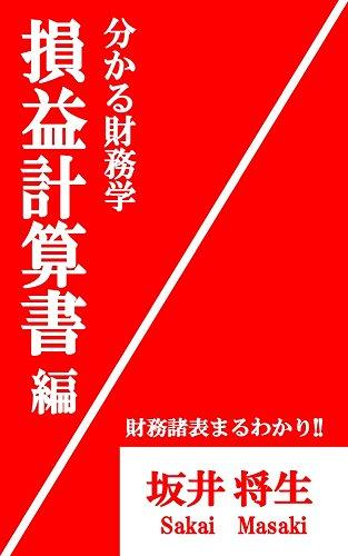 分かる財務学: 損益計算書 編【財務シリーズ 第3弾!!】