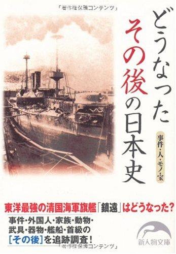 どうなった その後の日本史 (新人物文庫)の詳細を見る