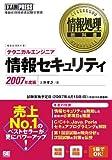 情報処理教科書 テクニカルエンジニア[情報セキュリティ]2007年度版