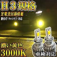 エクリプス スパイダー H8.5~H9.4 D38A フォグランプ LED 黄色 H3規格 3000k 車検対応