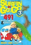 サーフィン・ア・ゴー・ゴー〈3〉国内版
