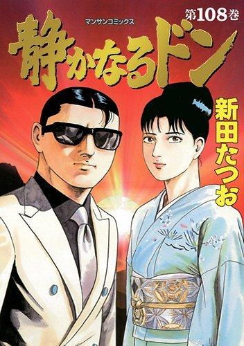 静かなるドン(108)(完) (マンサンコミックス)