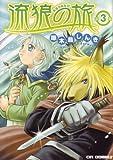 流狼の旅 (3) (CR comics)