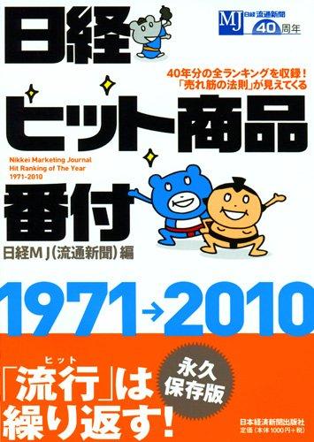 日経ヒット商品番付1971−2010