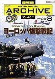 歴史群像アーカイブ volume 8―Filing book ヨーロッパ爆撃戦記 (歴史群像シリーズ 歴史群像アーカイブ VOL. 8)