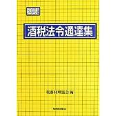 酒税法令通達集〔平成25年度版〕