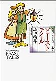 ビーストテイル / 坂田 靖子 のシリーズ情報を見る