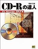 CD‐Rの達人 B's Recorder GOLD編