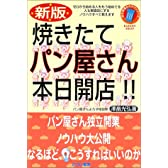 焼きたてパン屋さん本日開店!! (独立開業おたすけシリーズ)