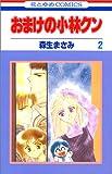 おまけの小林クン 第2巻 (花とゆめCOMICS)