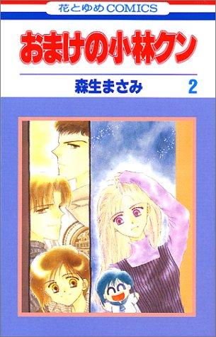 おまけの小林クン 第2巻 (花とゆめCOMICS)の詳細を見る